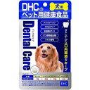 DHC ペット用健康食品 犬用デンタルケア 60粒入