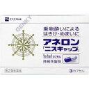 【指定第2類医薬品】アネロン「ニスキャップ」 3カプセル...
