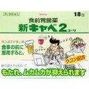 【第2類医薬品】新キャベ2コーワ 18包...
