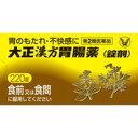 【第2類医薬品】大正漢方胃腸薬 錠剤 220錠...