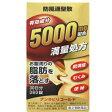 【第2類医薬品】 アンラビリゴールド 360錠