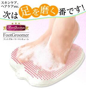 グルーミングツール・フットグルーマー!毎日の入浴時にケアするだけで足の角質除去・ニオイ・...