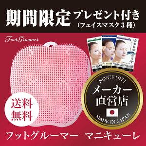 メーカー フットグルーマー・マニキューレ フットケア マッサージ