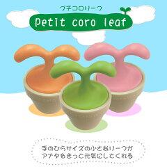首に肩に足に全身に!葉っぱ形の飾れるすっきり気持ちいいマッサージャー。日本製プチコロリー...