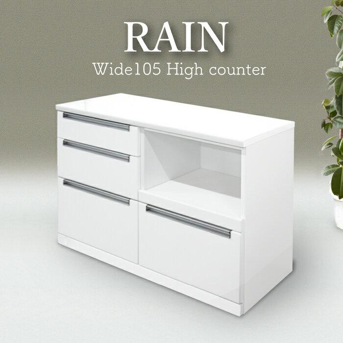 キッチンカウンター 105 カウンター レイン mar00010 k14-1 食器棚 収納家具 開梱設置