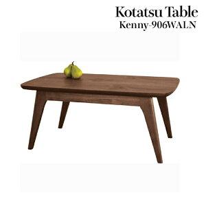 ケニー906WALN こたつテーブル アンティーク モダン コタツ オールシーズン使える 薄型ヒーター ヴィンテージスタイル 北欧スタイル コーヒーテーブル  1〜2人用 天然木 おしゃれ 安い 長方