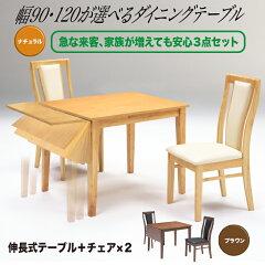 sak2002010300214伸長式テーブル3点ダイニングテーブル2~4人掛け二人〜四人掛け椅子2脚チェア椅子いすPVCレザーおしゃれダイニングチェアー