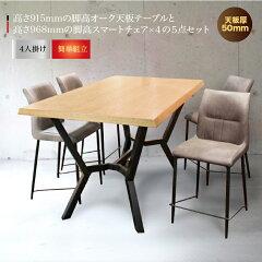 ハイダイニングdai00100-03375点セットダイニングテーブル脚高テーブル腰高テーブル天板厚50mmオーク材アイアン脚