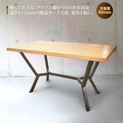 ハイダイニングdai00110-0219ダイニングテーブル脚高テーブル腰高テーブル天板厚50mmオーク材アイアン脚