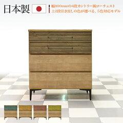 dai00130-011180-4LCインテリア・家具・収納チェスト洋服タンス木製80幅ローチェスト日本製コンパクトテレワーク在宅