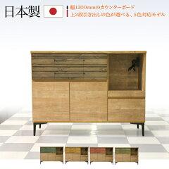 dai00140-0116120カウンターボードインテリア・家具・収納キッチンボードカウンターボード木製120幅ローチェスト日本製コンパクトテレワーク在宅