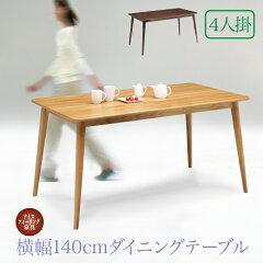 140テーブルsak01230-0107木製おしゃれテーブルモダンテーブル4人掛け用ダイニング用食卓用和風ダイニングテーブル