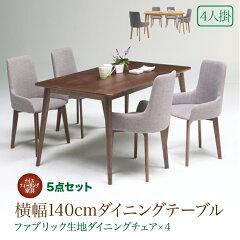 140テーブルsak01250-0321木製おしゃれテーブルモダンテーブル4人掛け用イス×4ダイニング用食卓用5点セット