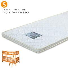 ソフトパームマットレスシングルサイズmir00010-0105薄型マットレスシングルマット2段ベッド用子供用パームマット