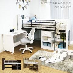 ロフトベッドシステムベッドコンセント付きミドルベッドmir00050-0415木製アイアン子供ベッド大人白ホワイトブラックオークベッド下フリースペース学習机ラック収納はしごベットシングルベッド机付きパイプ幅220cm