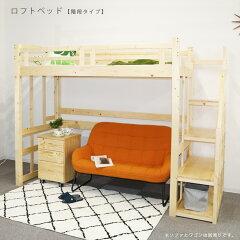 ロフトベッドハイタイプフリースペース階段ベッドのみmir00080-0422ハイベッド子供大人階段下収納手すり付き木製頑丈一本柱シングルベッドベッドフレーム極太柱ナチュラルすのこ床板パイン材エフフォー