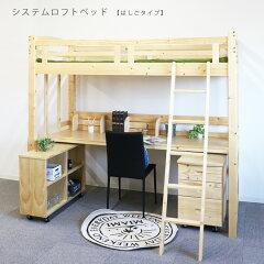 ロフトベッドシステムベッド学習机木製ハイタイプはしご全部付きmir00090-0736机付デスク付き収納付きワゴンラック子供大人シングルベッドベッドフレーム一本柱極太柱頑丈すのこ床板本立て子供部屋