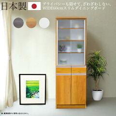 aaa02200-0116ダイニングボード食器棚・キッチンボード日本製600幅台所家具おしゃれ清涼感清潔感完成品アイテム新生活おすすめお洒落スリム