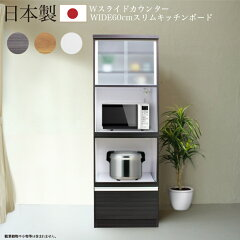 aaa02210-0116キッチンボード食器棚・キッチンボード日本製600幅台所家具おしゃれ清涼感清潔感完成品アイテム新生活おすすめお洒落スリム