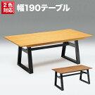 ダイニングテーブルローテーブルテーブルダイニングテーブルアイアン脚2色対応