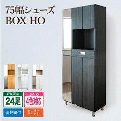75幅木製下駄箱シューズボックス下駄箱日本製4色対応24足収納可能開梱設置靴収納センサー付きLEDライト搭載靴入れエントランスすっきり