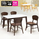ダイニングテーブル4人掛け台所キズ、汚れ、熱に強いキッチンチェアダイニングチェアダイニングチェア椅子おしゃれ椅子チェア座椅子