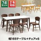 ダイニングテーブル6人掛け台所キズ、汚れ、熱に強いキッチンチェアダイニングチェアダイニングチェア椅子おしゃれ椅子チェア座椅子