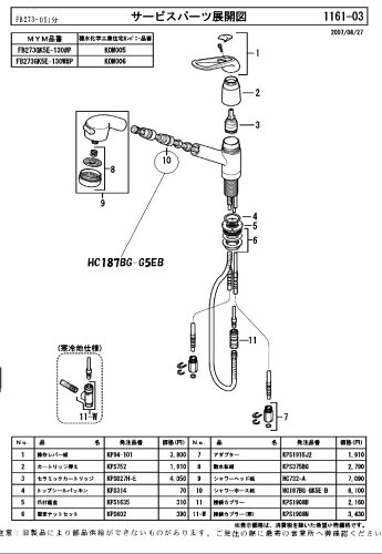 旧MYM シャワーホース組 HC187BG-G5EB