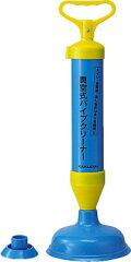 【送料全国一律500円】カクダイ 真空式パイプクリーナー