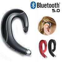 ポイント5倍 Bluetooth ヘッドセット 片耳 高音質 超軽量 耳掛け型 イヤホン マイク内蔵 black red スポーツ ハンズフリー通話 ノイズキャンセリング ブルートゥース イヤホン ワイヤレス