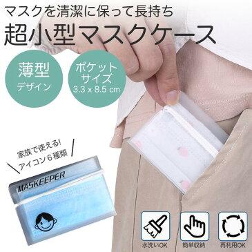 楽天スーパーSALE 10%OFF [6枚セット] マスクケース ポータブル シンプル 薄型 ポケットサイズ 折りたたみ 花粉症 インフルエンザ 清潔 保管 携帯 抗菌 マスクの持ち運びに 持ち運び便利 マスク 便利グッズ コンパクト 軽量