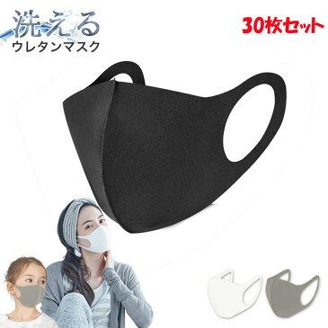 《送料無料》《何度も使える》《洗えるマスク》 30枚セット 夏用マスク 接触冷感 マスク冷感 ひんやり UVカット 男女兼用 使い捨て 伸縮性 ウレタンマスク 繰り返し洗える 防寒 紫外線 蒸れない PM2.5対策 肌荒れしない 無地 在庫あり 小さめ sale
