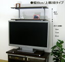 TVラック【薄型TV兼用】上棚2段 ブラウン...