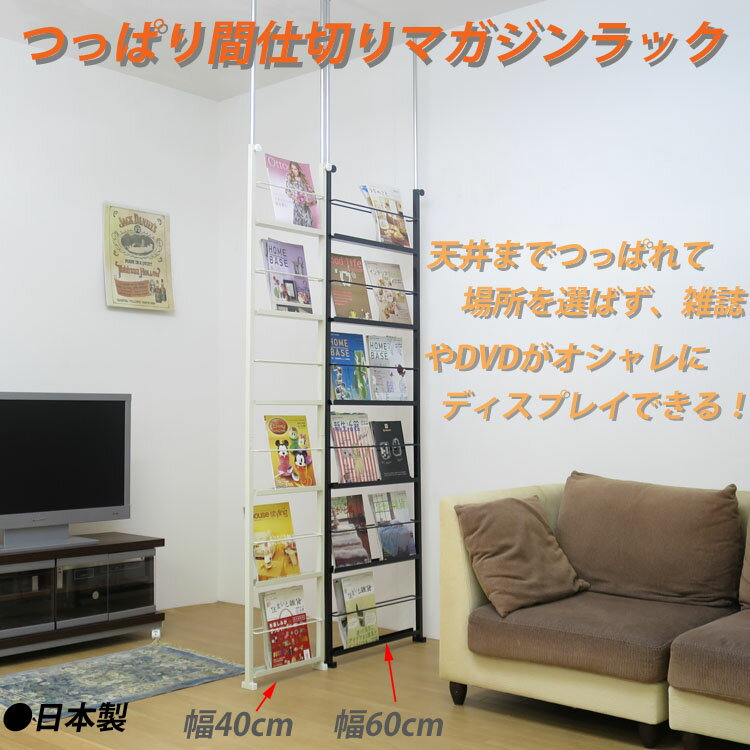 【日本製・】 つっぱり マガジン ディスプレイ パーテーション 幅60cm ハンガーラック ディスプレイ 間仕切り 目隠し 日本製 壁面収納 つっぱり 業務用 店舗用 オフィス用