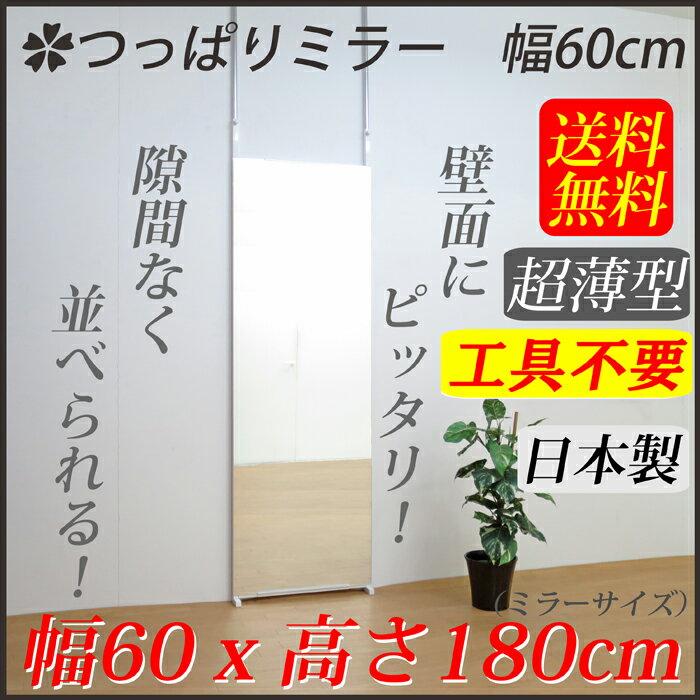 スタンドミラー 鏡 ミラー 姿見 隙間無くならべられる つっぱりミラー 幅60cm 高さ180cm 【日本製・送料無料】 大型ミラー 姿見 つっぱり ツッパリ 隙間 すっきり 全身