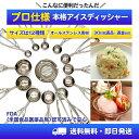 アイスクリームディッシャー サイズは12種類 オールステンレス素材 食洗機対応 FDA(米国医薬品局)認可取得済み スプーン スクープ すくうやつ アイス すくう KITCHEN HOME