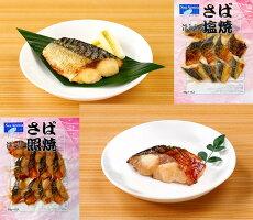 【焼き魚セット(20g2種x40切入)】湯煎・レンジで簡単調理!朝食やお弁当のおかずに最適なお魚です!焼き魚切り身冷凍湯煎電子レンジ魚弁当おかず詰め合わせ【シーアクロスシリーズ】
