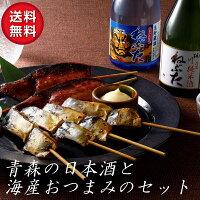 青森の酒肴セット