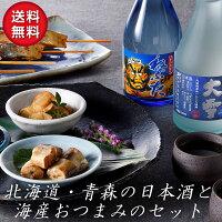 北海道・青森のツマミ・日本酒食べ飲み比べセット