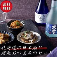 北海道のツマミ・日本酒食べ飲み比べセット