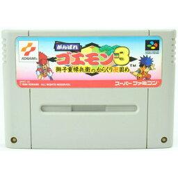 【中古】SFC がんばれゴエモン3 獅子重禄兵衛のからくり卍固め ソフト スーパーファミコン