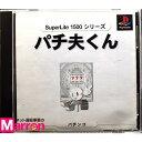 【中古】 PS パチ夫くん SuperLite1500シリーズ ケース・説明書付 プレステ ソフト