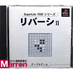 【中古】 PS リバーシ 2 Super Lite 1500シリーズ ケース・説明書付 プレステ ソフト II