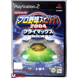 【中古】 PS2 プロ野球スピリッツ2004 クライマックス ケース・説明書付 プレステ2 ソフト