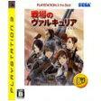 【送料無料】【中古】PS3 戦場のヴァルキュリア プレイステーション3 プレステ3