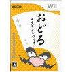 【送料無料】【中古】Wii おどるメイドインワリオ ソフト