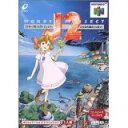 【送料無料】【中古】N64 任天堂64 ワンダープロジェクト J2 コルロの森のジョゼット