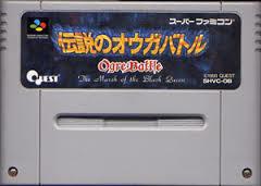 【送料無料】【中古】SFC スーパーファミコン 伝説のオウガバトル (箱説付き)
