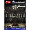 ゲームキューブ, ソフト GC biohazard
