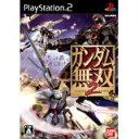 【送料無料】【中古】PS2 プレイステーション2 ガンダム無双2